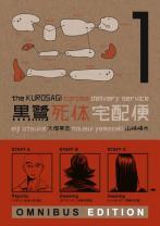 Kurosagi Corpse Delivery Service book jacket