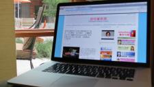 互联网中文报纸杂志