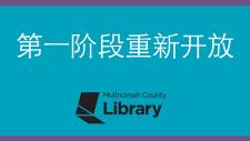 图书馆服务更新