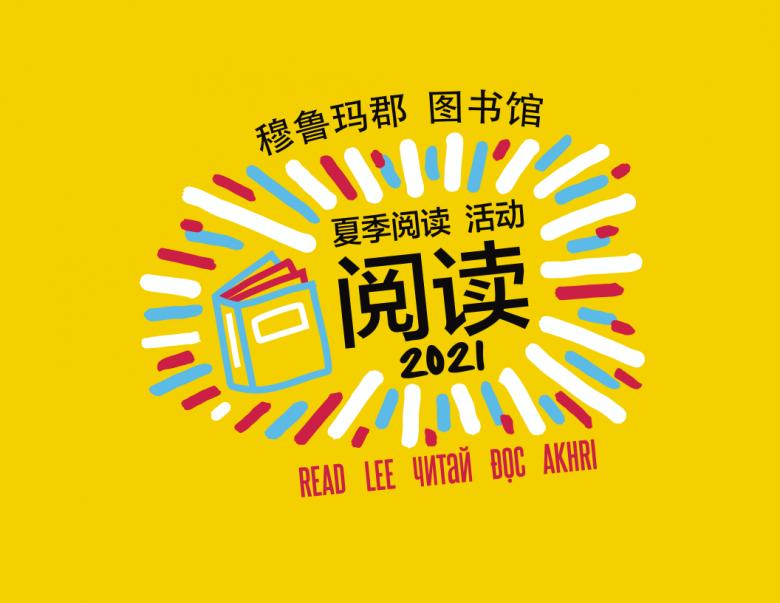 """2021年夏季阅读的徽标, 在黄色矩形内有一本书和五种语言的""""阅读""""单词 。"""