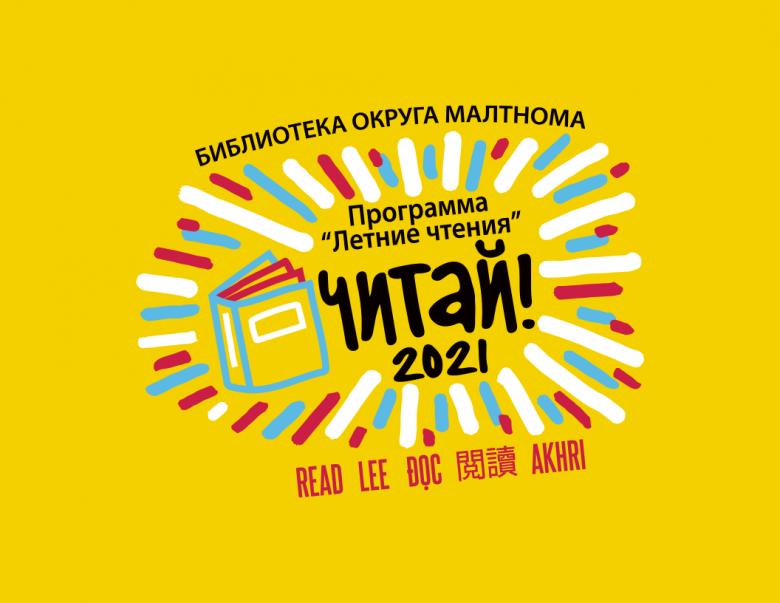 Логотип программы Летние чтения 2021  - желтый прямоугольник с изображением книги и словами на пяти языках.