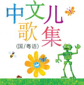 小小儿歌  book cover