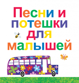 Every Child Rhyme Book - Russian version