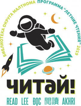 Logo for Summer Reading 2019