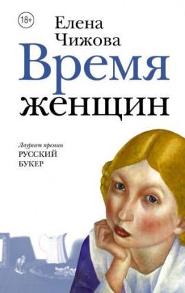 « Время женщин» - Елена Чижова