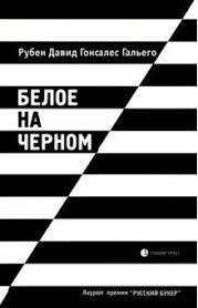 « Белое на черном» - Рубен Давид Гонсалес Гальего