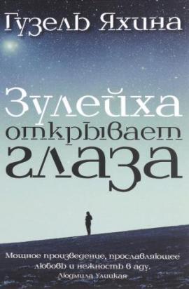 « Зулейха открывает глаза» - Гузель Яхина