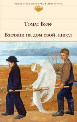 « Взгляни на дом свой, ангел» - Томас Вулф
