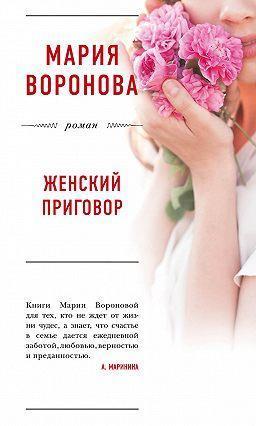 « Женский приговор» - Мария Воронова