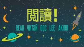 Summer Reading 2019 logo in Chinese
